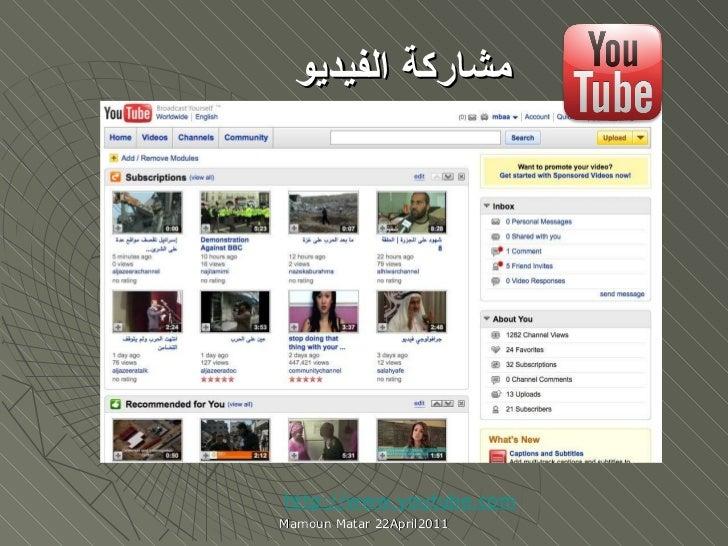 مشاركة الفيديو http://www.youtube.com Mamoun Matar 22April2011