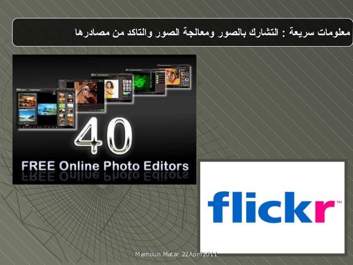 معلومات سريعة  :   التشارك بالصور ومعالجة الصور والتاكد من مصادرها  Mamoun Matar 22April2011