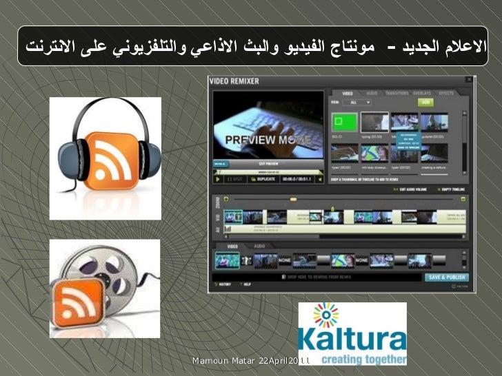 الاعلام الجديد  -  مونتاج الفيديو والبث الاذاعي والتلفزيوني على الانترنت  Mamoun Matar 22April2011
