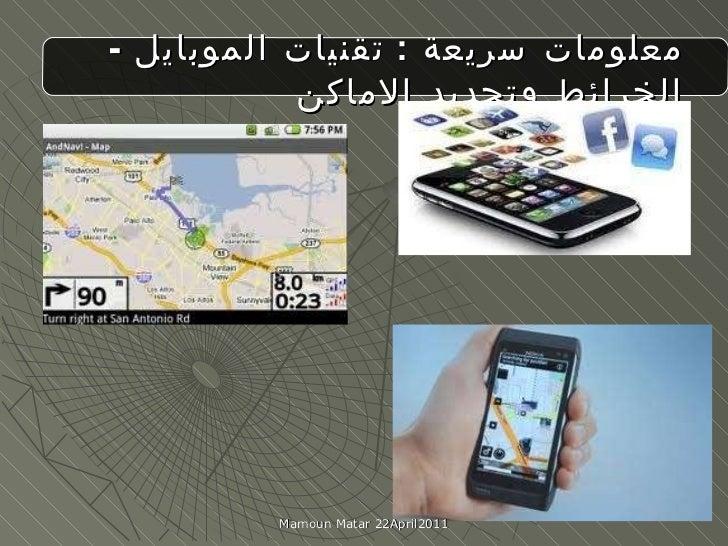 معلومات سريعة  :   تقنيات الموبايل  -  الخرائط وتحديد الاماكن  Mamoun Matar 22April2011
