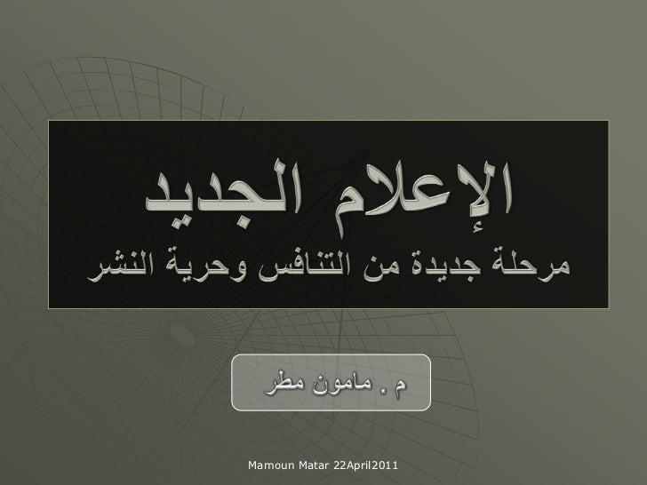الإعلامالجديدمرحلة جديدة من التنافس وحرية النشر <br />م . مامون مطر <br />Mamoun Matar 22April2011<br />