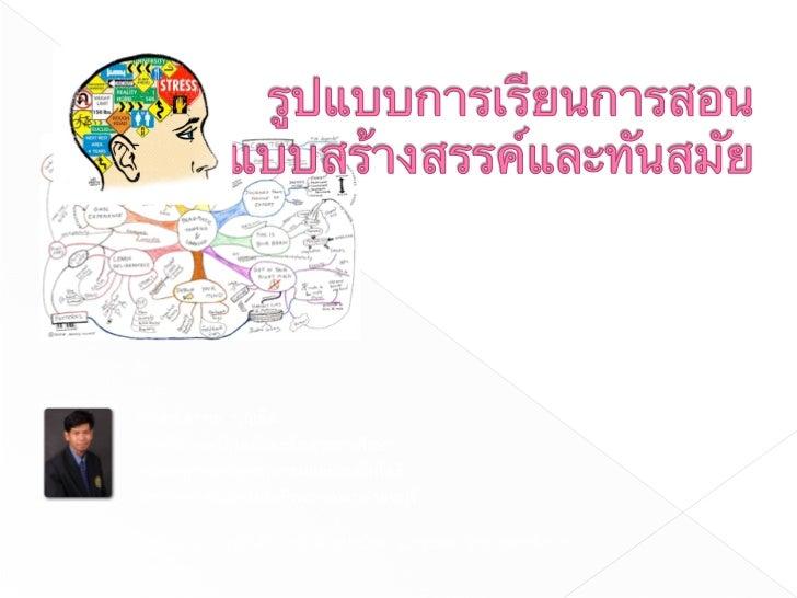 ผศ.ดร.สุรพล บุญลือ-              ภาควิชาเทคโนโลยีและสื่อสารการศึกษา-              คณะครุศาสตรอุตสาหกรมและเทคโนโลยี-      ...