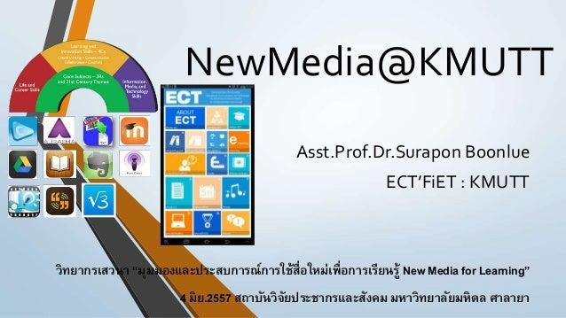 "NewMedia@KMUTT Asst.Prof.Dr.Surapon Boonlue ECT'FiET : KMUTT วิทยากรเสวนา ""มุมมองและประสบการณ์การใช้สื่อใหม่เพื่อการเรียนร..."