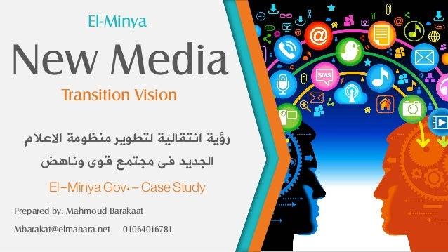 El-MinyaNew Media          Transition Vision  سئيخ اَزقبنيخ نزـٕيش يُظٕيخ االػالو     انعذيذ فٗ يعزًغ قٕٖ َٔبْغ       ...