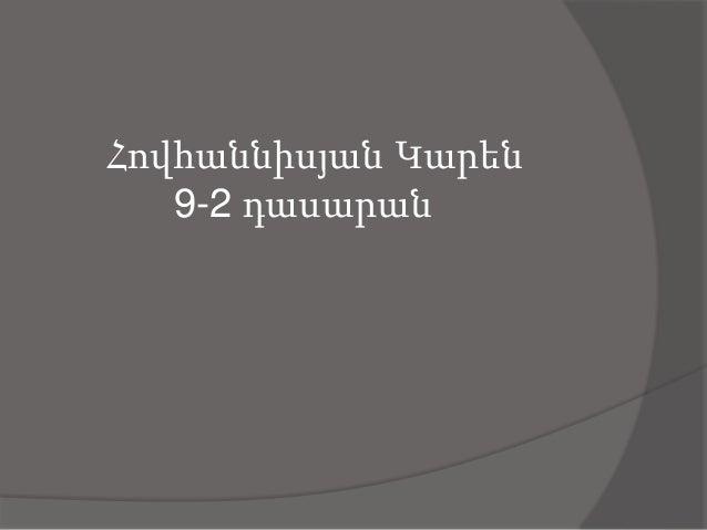Հովհաննիսյան Կարեն 9-2 դասարան