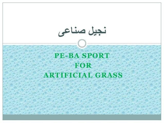 نجيل صناعى  PE-BA SPORT  FOR  ARTIFICIAL GRASS
