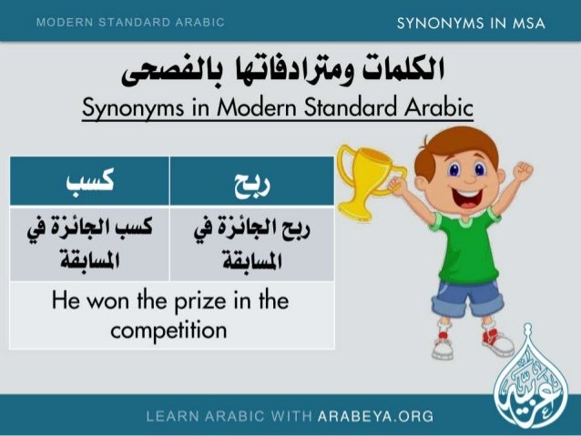 Synonyms in Modern Standard Arabic Arabic