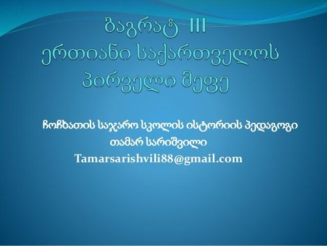 ჩოჩხათის საჯარო სკოლის ისტორიის პედაგოგი თამარ სარიშვილი Tamarsarishvili88@gmail.com
