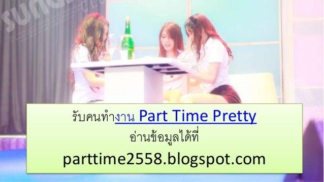 รับคนทำงำน Part Time Pretty อ่ำนข้อมูลได้ที่ parttime2558.blogspot.com