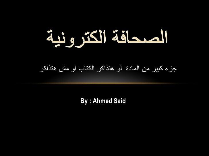 جزء كبير من المادة  لو هتذاكر الكتاب او مش هتذاكر By : Ahmed Said