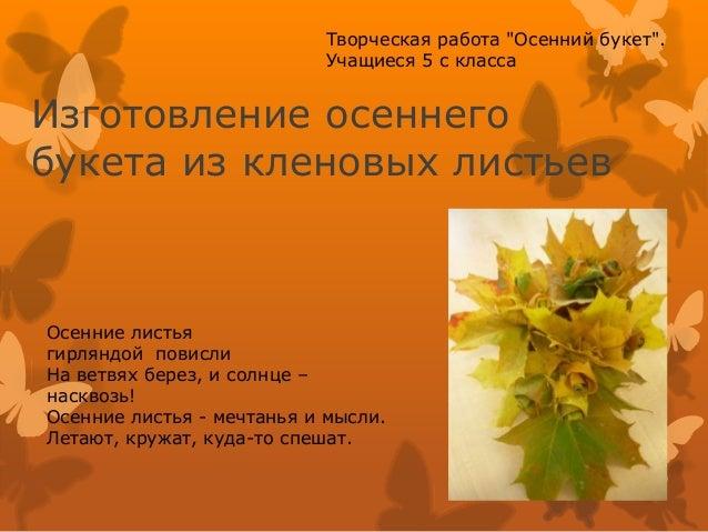 """Творческая работа """"Осенний букет"""". Учащиеся 5 с класса  Изготовление осеннего букета из кленовых листьев  Осенние листья г..."""