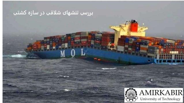 کشتی سازه در شلاقی تنشهای بررسی