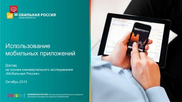Использование мобильных приложений Доклад на основе ежеквартального исследования «Мобильная Россия» Октябрь 2013