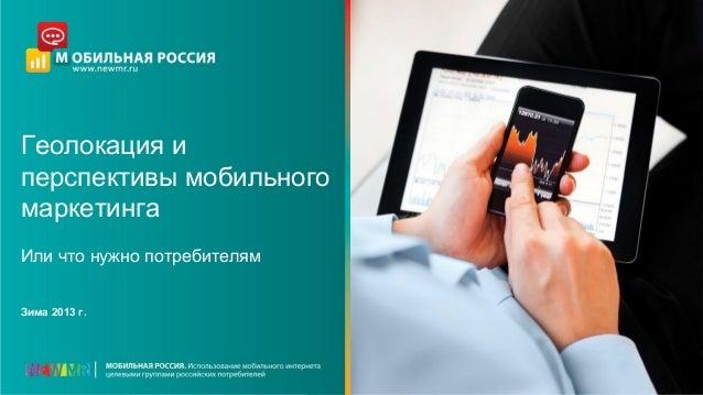 Геолокация иперспективы мобильногомаркетингаИли что нужно потребителямЗима 2013 г.