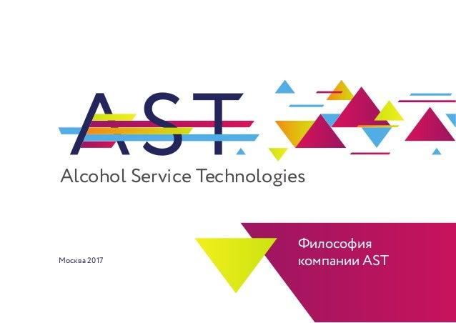 Аст алкогольная компания официальный сайт как сделать интернет магазин 1с
