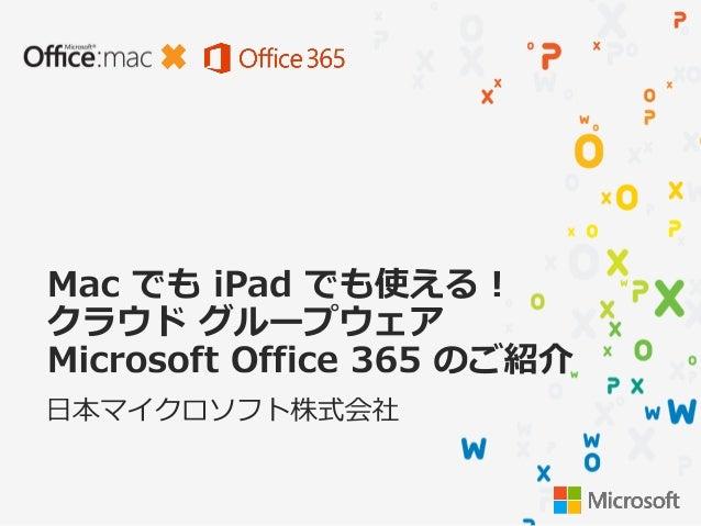 • Apple Basic'77      • 最初の Excel を Mac 向けに開発'84      • PowerPoint for Mac 買収   1984 最初のマッキントッシュ'87      • Apple との提携'97  ...