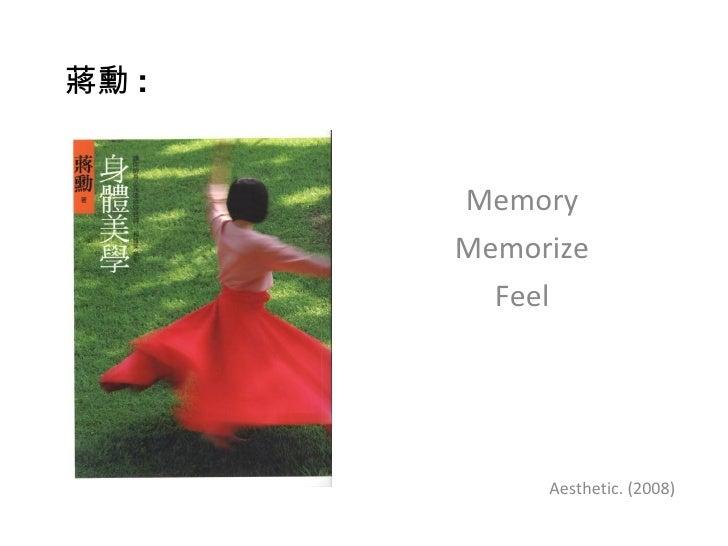 蔣勳 : Memory Memorize Feel Aesthetic. (2008)