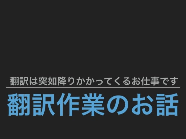 [LT] 突如として降りかかる翻訳タスクを楽にしたい