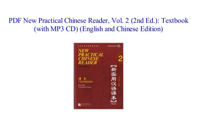 new PDF '18 New Practical Chinese Reader, Vol  2 (2nd Ed