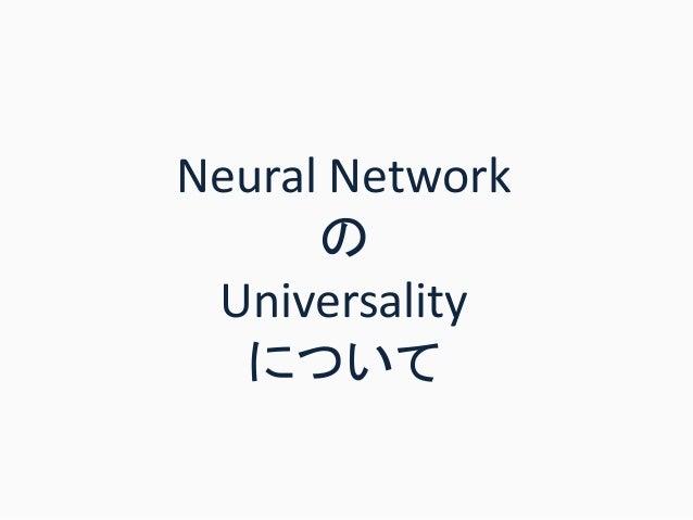 Neural Network の Universality について