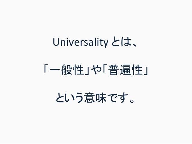 Universality とは、 「一般性」や「普遍性」 という意味です。