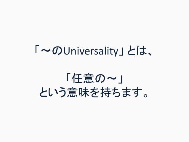 「~のUniversality」 とは、 「任意の~」 という意味を持ちます。