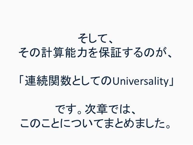 そして、 その計算能力を保証するのが、 「連続関数としてのUniversality」 です。次章では、 このことについてまとめました。