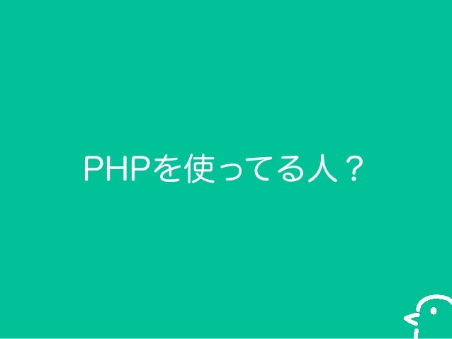 New Relic with PHP Slide 3