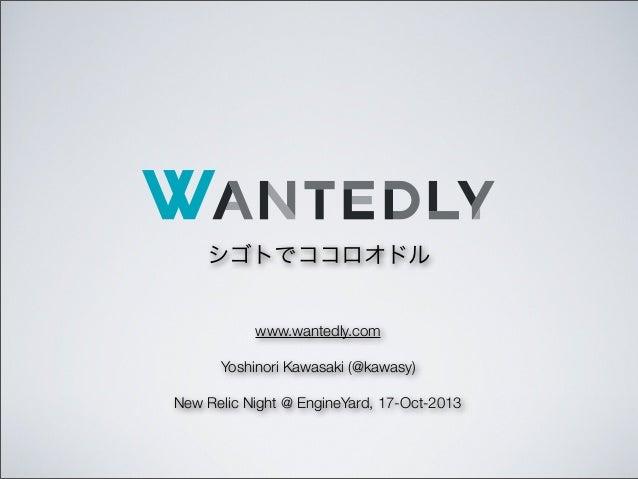 シゴトでココロオドル www.wantedly.com Yoshinori Kawasaki (@kawasy) New Relic Night @ EngineYard, 17-Oct-2013