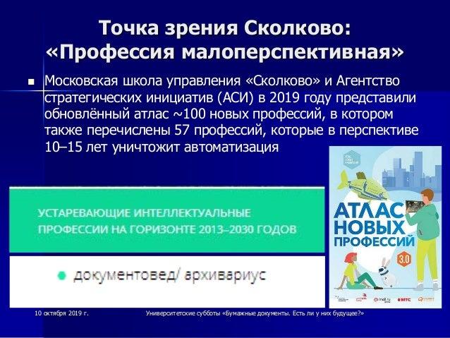 Новые требования к профессии документоведа и архивиста  в условиях экспансии электронных документов Slide 2