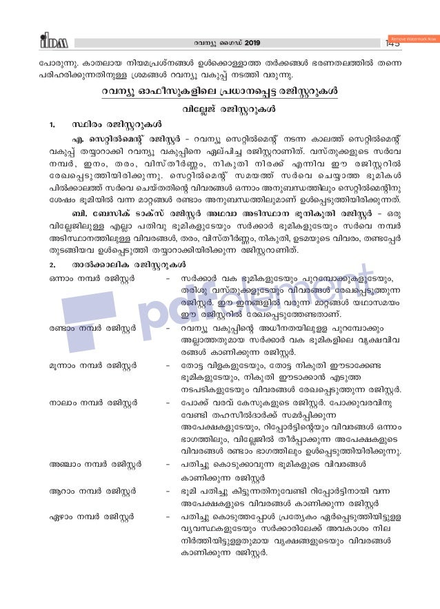 REVENUE GUIDE KERALA 2019 - The BIBLE of Kerala Land Revenue Officers uploaded by T James Joseph Adhikarathil Kottayam Slide 2