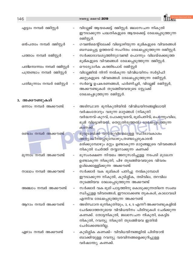 REVENUE GUIDE KERALA 2019 - The BIBLE of Kerala Land Revenue Officers uploaded by T James Joseph Adhikarathil Kottayam Slide 3