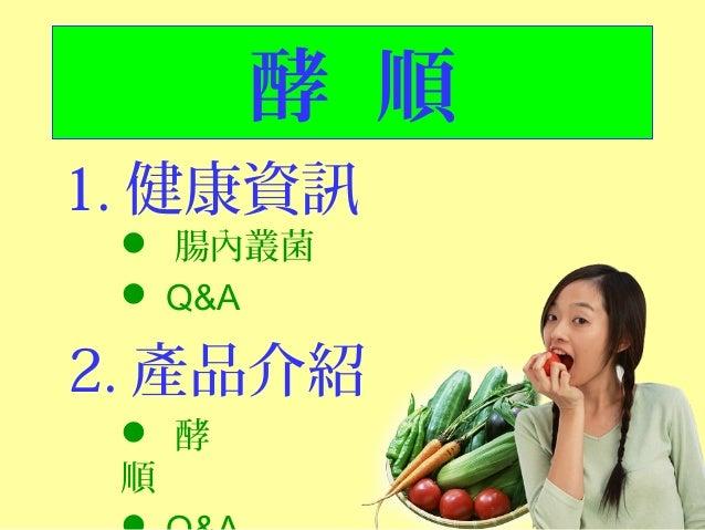 酵 順1. 健康資訊  腸內叢菌  Q&A2. 產品介紹  酵 順