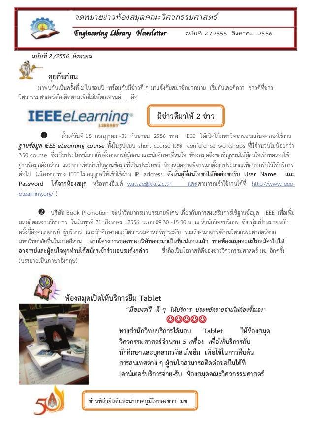 จดหมายขาวหองสมุดคณะวิศวกรรมศาสตร Engineering Library Newsletter ฉบับที่ 2 /2556 สิงหาคม 2556 ฉบับที่ 2 /2556 สิงหาคม คุ...