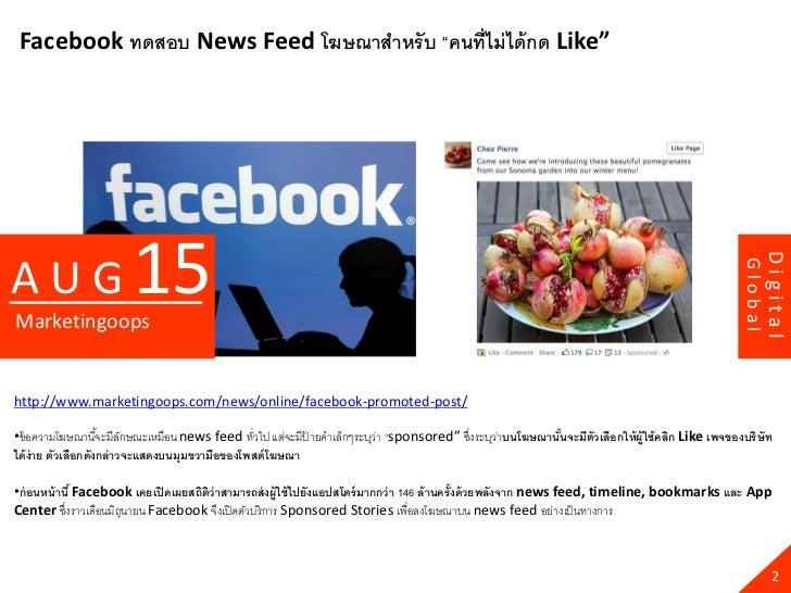 News Aug 10-16 Slide 3