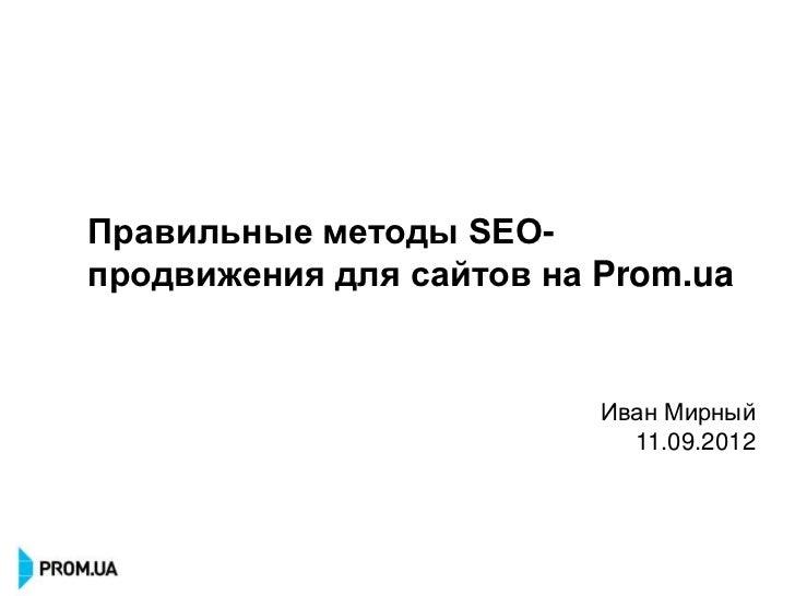 Регистрация в каталогах Мирный seo поисковое продвижение сайтов раскрутка и продвижение сайта ipb
