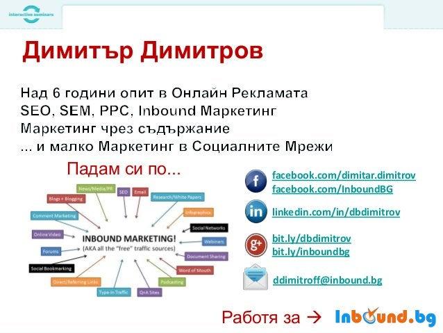 Димитър Димитров  Падам си по...  facebook.com/dimitar.dimitrov facebook.com/InboundBG linkedin.com/in/dbdimitrov bit.ly/d...