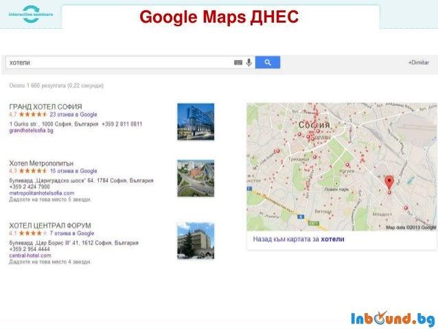Google+ Local Листинг Днес