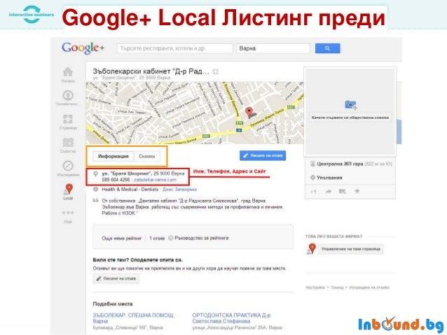 Google+ Local Листинг Утре?