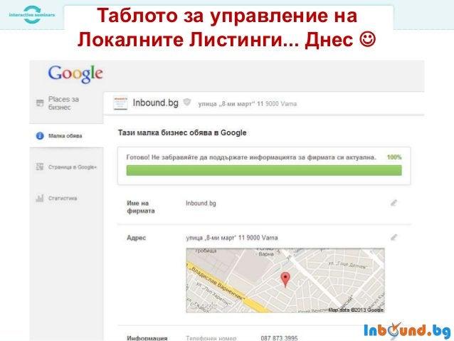 Силата на Google Map Maker Наличен за България от 20-ти Август 2013  http://www.google.com/mapmaker?hl=bg