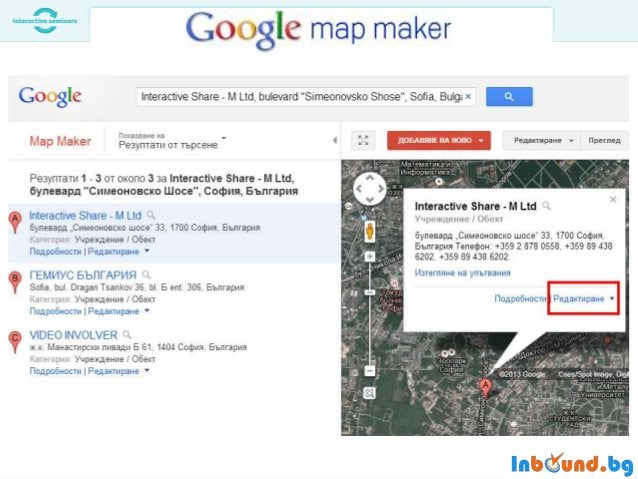 Новите SEO Правила 2013 - Еволюцията на Локалното Търсене в Google