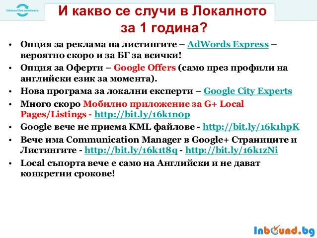 Ранкинг Факторите 2012 vs 2013  http://www.davidmihm.com/local-search-rankingfactors-2012.shtml  http://moz.com/local-sear...