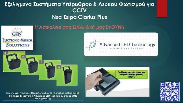 Εξελιγμένα Συστήματα Υπέρυθρου & Λευκού Φωτισμού για CCTV Νέα Σειρά Clarius Plus Η Ασφάλειά σας ΕΙΝΑΙ δική μας ΕΥΘΥΝΗ Κουν...
