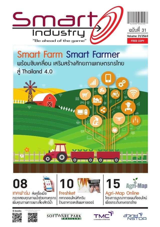 15 Agri-Map Online โครงการบูรณาการแผนที่ออนไลน์ เพื่อยกระดับเกษตรกรไทย Volume 31/2560 ฉบับที่ 31 08 เทคฟาร์ม ส่งเครื่องมือ...