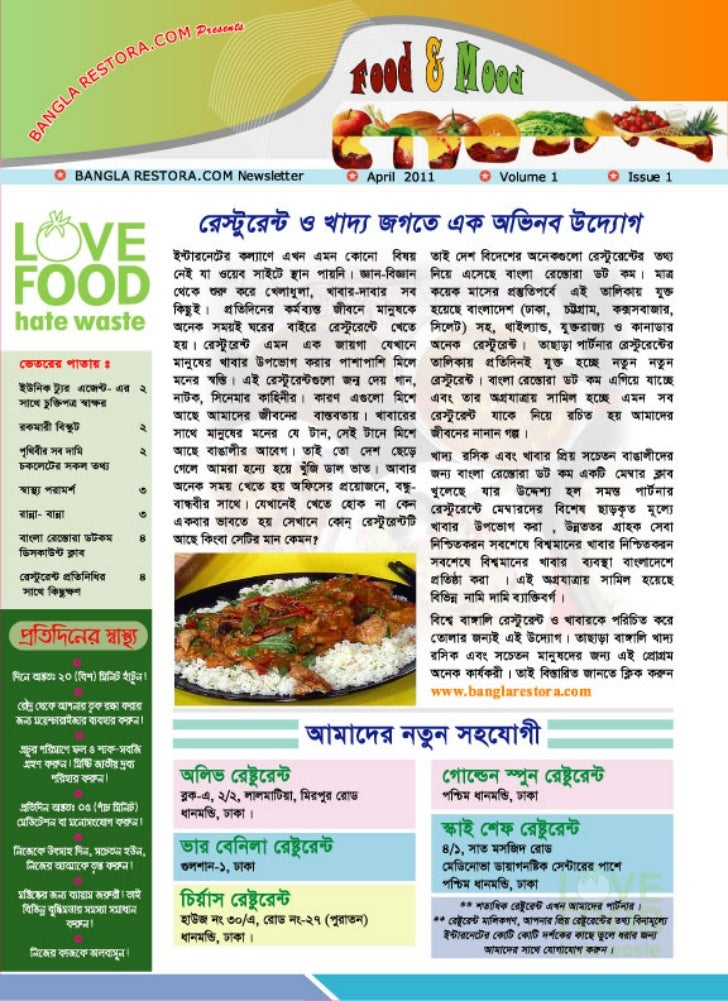 BANGLARESTORA NEWSLETTER