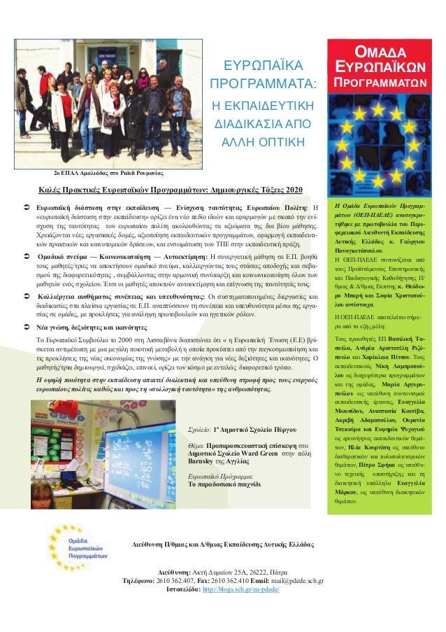 ΟΜΑΔΑΕΥΡΩΠΑΪΚΩΝΠΡΟΓΡΑΜΜΑΤΩΝΗ Ομάδα Εσρωπαϊκών Προγραμ-μάηων (ΟΕΠ-ΠΔΕΔΕ) αναζσγκρο-ηήθηκε κε πξσηνβνπιία ηνπ Πεξη-θεξεηαθνύ...