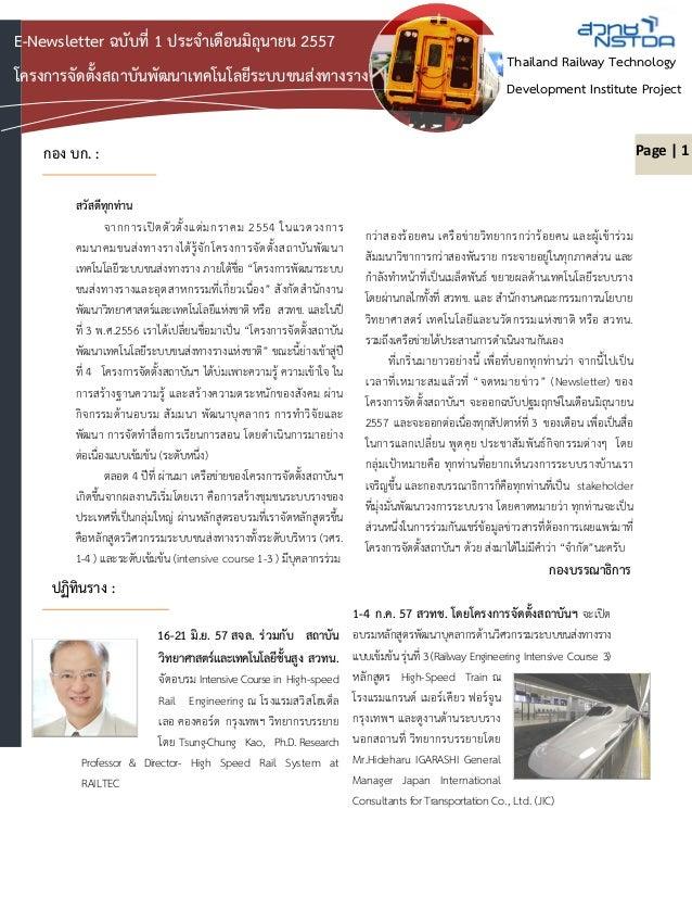 Thailand Railway Technology Development Institute Project E-Newsletter ฉบับที่ 1 ประจําเดือนมิถุนายน 2557 โครงการจัดตั้งสถ...