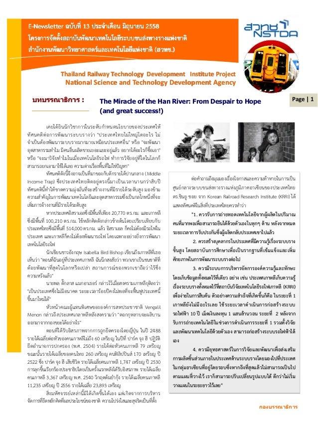 """เคยได้ยินนักวิชาการในระดับกาหนดนโยบายของประเทศให้ ทัศนคติต่อการพัฒนาระบบรางว่า """"ประเทศไทยไม่ใหญ่โตอะไร ไม่ จาเป็นต้องพัฒนา..."""
