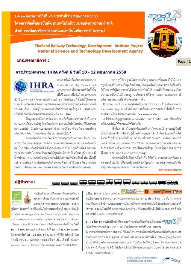 IHRA หรือในชื่อเต็มภาษาอังกฤษว่า International High Speed Rail Association เป็นสมาคมที่จัดตั้งขึ้น เมื่อปี 2554 เนื่องในโอ...