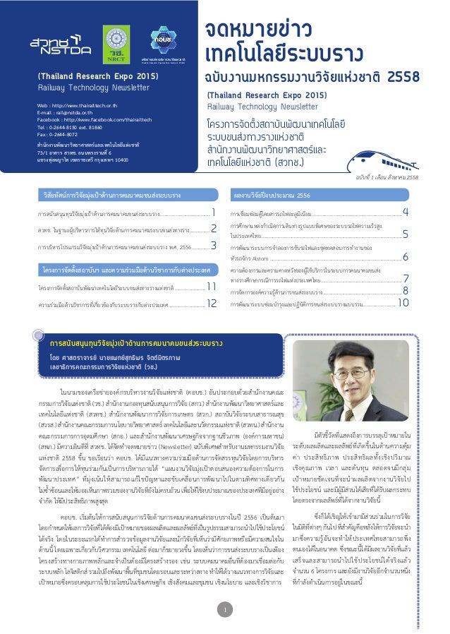 1 ฉบับที่ 1 เดือน สิงหาคม 2558 วิสัยทัศน์การวิจัยมุ่งเป้าด้านการคมนาคมขนส่งระบบราง การสนับสนุนทุนวิจัยมุ่งเป้าด้านการคมนาค...